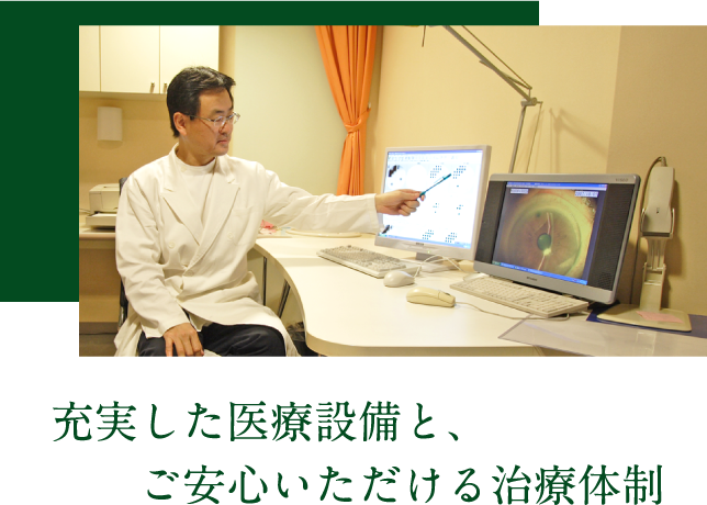 充実した医療設備と、ご安心いただける治療体制