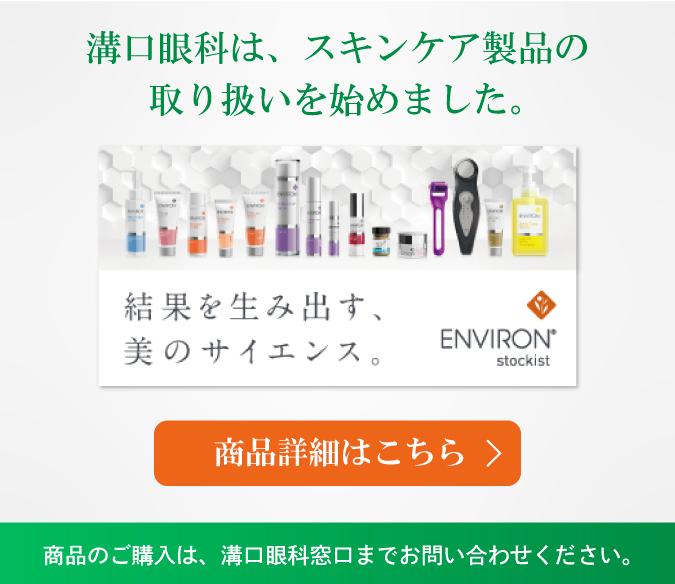 溝口眼科は、スキンケア製品の取り扱いを始めました。ENVIRON